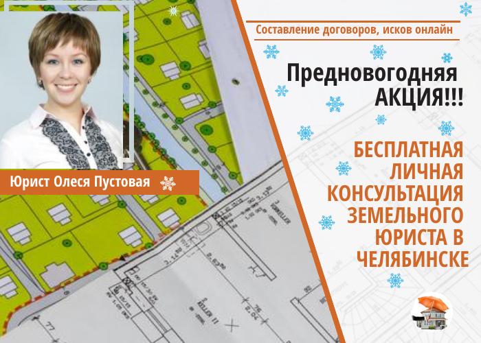Бесплатная 40-минутная консультация земельного юриста для Челябинцев